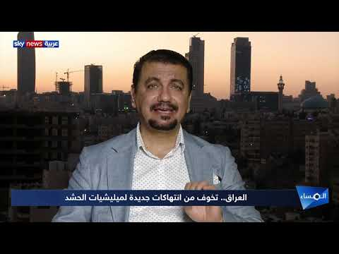 العراق.. تخوف من انتهاكات جديدة لميليشيات الحشد  - نشر قبل 11 دقيقة