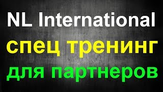 NL International отзывы