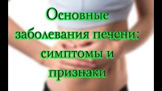 заболевания печени: симптомы, признаки и лечение