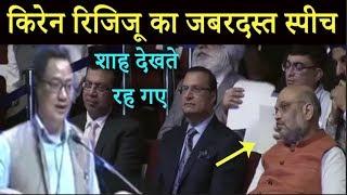 खेल मंत्री किरेन रिजिजू का सबसे शानदार स्पीच - अमित शाह देखते रह गए  ! Kiren Rijiju Speech