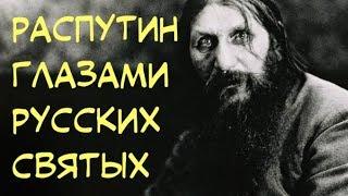 Что святые говорили о Распутине?