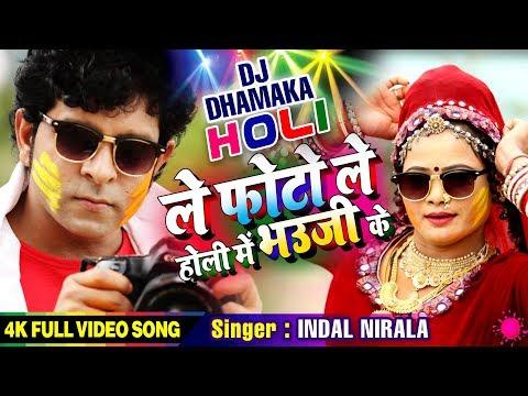 Le Photo Le पे होली का सबसे मस्तीखोर DJ Holi Remix - Indal Nirala - Bhojpuri Hit Songs