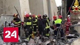 Смотреть видео Власти Италии: обрушившийся мост в Генуе будет снесен - Россия 24 онлайн