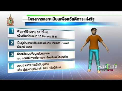 เปิดลงทะเบียนผู้มีรายได้น้อย | 14-07-59 | เช้าข่าวชัดโซเชียล | ThairathTV