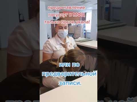 В МФЦ теперь обслуживают только после того, как ширнулся путинской прививкой! Это ли не принуждения?