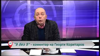 """""""Свободна зона в 9 без 5"""" – 15 октомври 2018 – понеделник"""