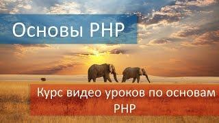 Курс видео уроков по основам PHP для начинающих. Программирование на языке PHP.