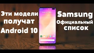 Эти МОДЕЛИ Samsung Получат Android 10 Q СПИСОК МОДЕЛЕЙ