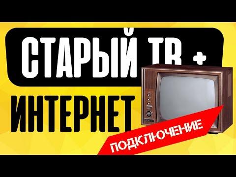 ⚠️ ТВ без WiFi Как Подключить к Интернету?