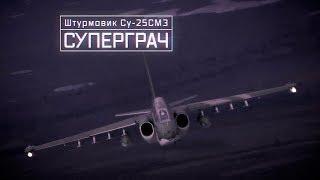 Военная приемка. Штурмовик Су-25СМ3. Суперграч