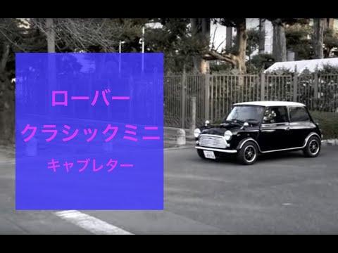 ROVER Classic Mini Carburetor  「走ってもらいました 編」 ローバーミニ レトロカー商会