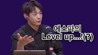 에스파의 Level up(?)[샤이니 민호/SHINee Minho]