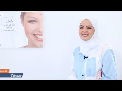 ما هي التقنياتُ الحديثة في طبِ الأسنان التجميلي | أنا وعيلتي  - نشر قبل 3 ساعة