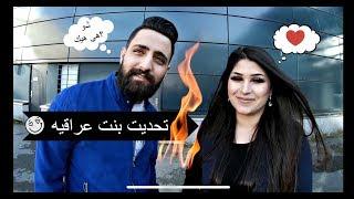 صديقتي العراقية باني !! تحديتهااااا 🔥