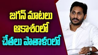 Gambar cover TDP MLA Atcham Naidu Sensational Comments On CM YS Jagan  | ABN Telugu