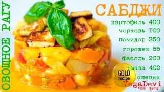 ВКУСНЕЙШЕЕ ОВОЩНОЕ РАГУ С СЫРОМ / РЕЦЕПТ САБДЖИ /  ИНДИЙСКАЯ КУХНЯ(Сабджи – это классика индийской ведической кухни. Это блюдо напоминает овощное рагу, а рагу само по себе,..., 2016-05-10T06:54:06.000Z)