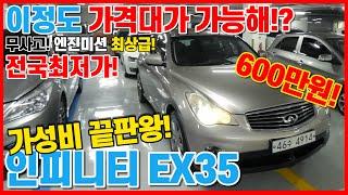 600만원대 초절정 가성비 수입차! 인피니티EX35!