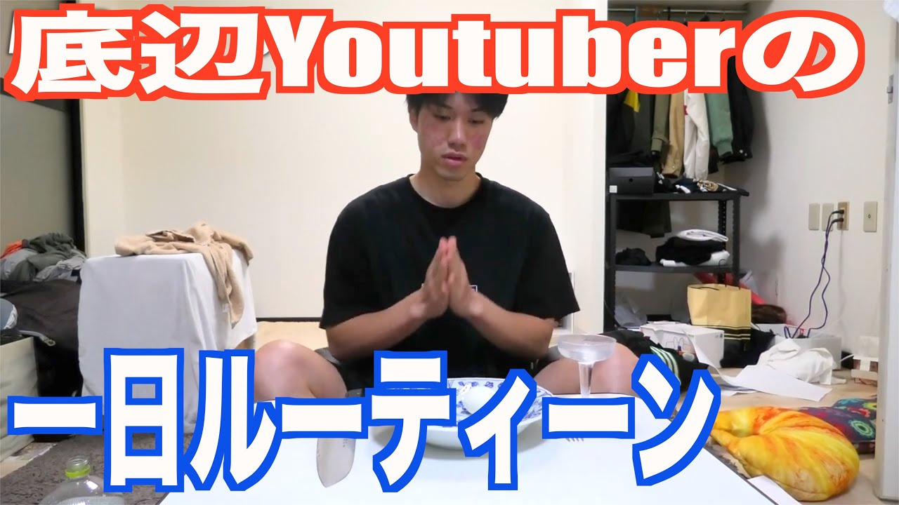 底辺YouTuberの休日ルーティーン✌️