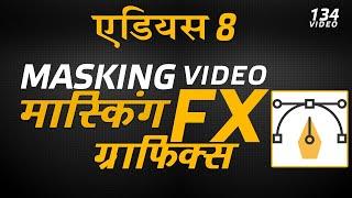 Edius Pro 8 Training Video in Hindi | Learn How Use Track Matte Video GFX