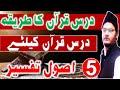 dars e quran ka tarika   usool e tafseer books urdu   download now