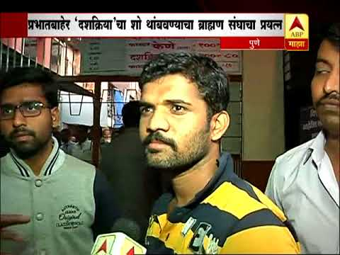 Pune : Public Review on Watching After Dashkriya