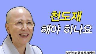 보현스님의 행복카드 69회 [ 천도재 해야 하나요? ]