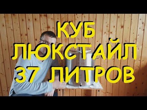 КУБ ЛЮКСТАЙЛ 37 ЛИТРОВ на базе котла Luxstahl 37. От Сан Саныча