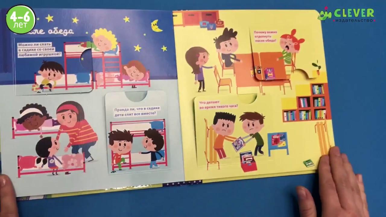 Как объяснить ребенку, зачем ходить в детский сад?
