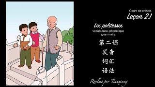Cours de chinois #7 : leçon 2.1