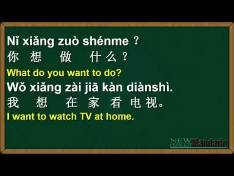 Learn Chinese: Free Mandarin Lesson 36: I often watch movies