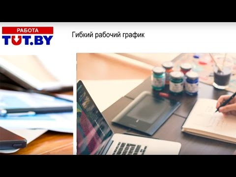 Гибкий рабочий график | РАБОТА.TUT.BY