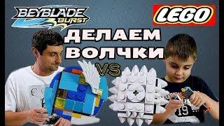 Бейблэйд Берст из Лего Делаем Valtryek VS Саблезуб BeyBlade Burst