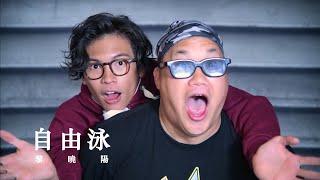 黎曉陽 Michael Lai - 自由泳 (Official MV)
