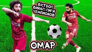 Омар. Футбол. Финал Лиги Чемпионов // Омар в большом городе