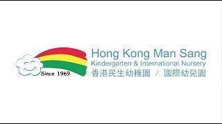 香港民生幼稚園/國際幼兒園 - 親子運動會 2017