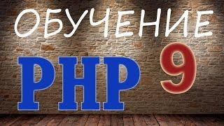 Обучение PHP-9. Массив $_FILES