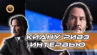 Киану Ривз - Интервью о фильме  Джон Уик 3 (2019)