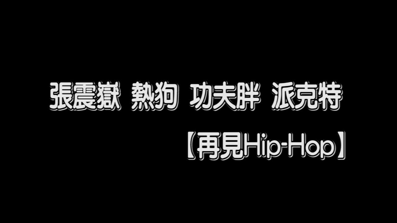 張震嶽 熱狗 功夫胖 派克特 【再見Hip-Hop】 歌詞版 - YouTube
