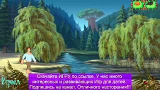 Иван Царевич и Серый Волк Игра (ПОЛНАЯ ВЕРСИЯ) на пк для детей прохождение 2015 года