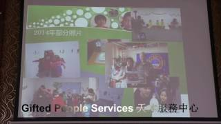 Gifted People Services, 天才服務中心, 20150904