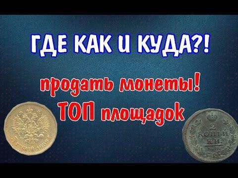 Как заработать на монетах монеты трафальгарская битва