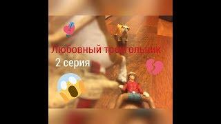Сериал Любовный треугольник 2 серия