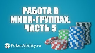 Покер обучение | Работа в мини-группах. Часть 5
