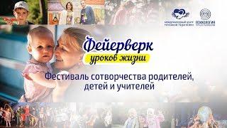 Приглашение на фестиваль сотворчества родителей, детей и учителей «Фейерверк уроков жизни»