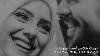 اغنية اخترتك انتي عشان بريدك 💖