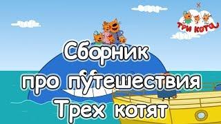 Три кота - Сборник про путешествия Карамельки, Коржика и Компота