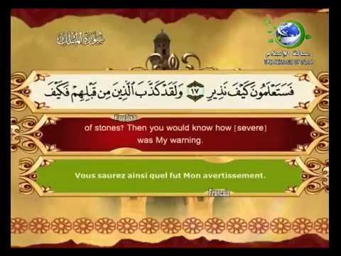 Surat Al-Mulk-Sheikh Saad Al Ghamdi - YouTube