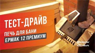 Установка печи для бани Ермак 12 Премиум Чугун с выносной топкой и теплообменником  - монтаж и тест