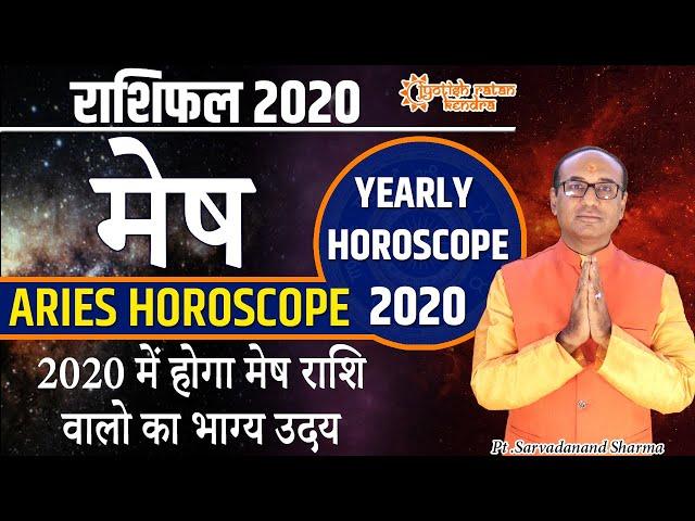 Mesh Rashifal 2020 | मेष राशि-कैसा रहेगा आप के लिए 2020 | Aries Horoscope 2020 |  राशिफल 2020