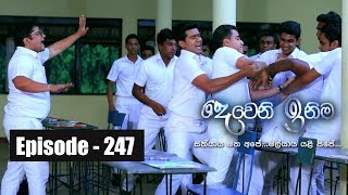 Deweni Inima | Episode 247 16th January 2018 Thumbnail